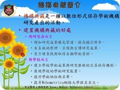 IR知識分享大賽EMAIL1001005(1)