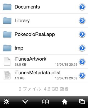 同一アプリを複数インストール