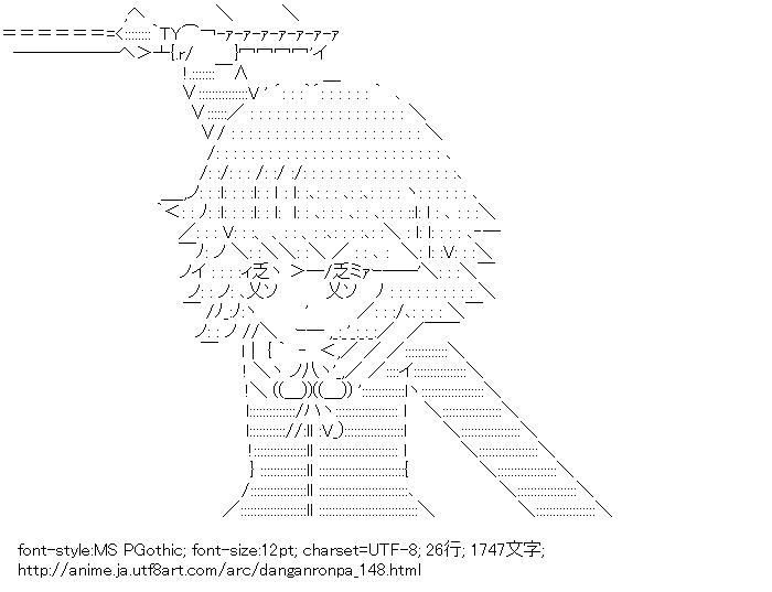 [AA]不二咲千尋 (ダンガンロンパ)