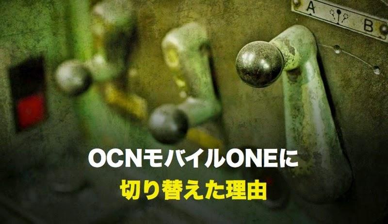 MobileOne switch
