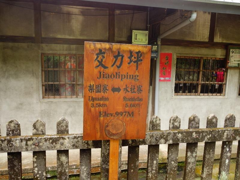2013_0721 交力坪→水社寮→4天王山_003