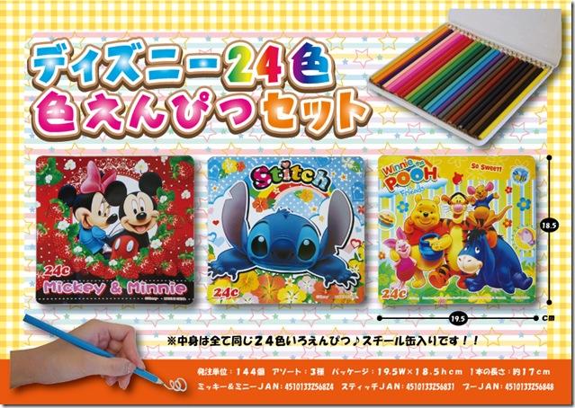 ディズニー24色いろえんぴつセット
