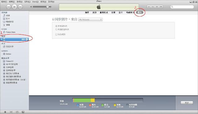 iTunes照片-1.JPG