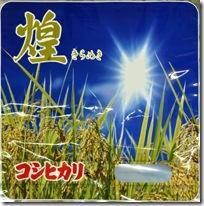 hazekake-hukuro