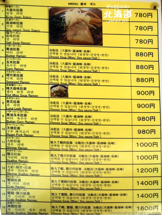 滿龍 menu