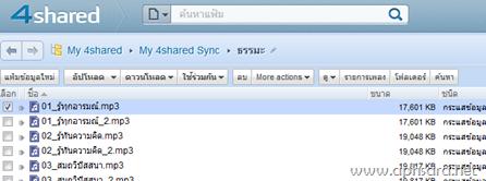 mp3ใน 4shared.com