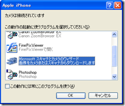 iphone-pc-001
