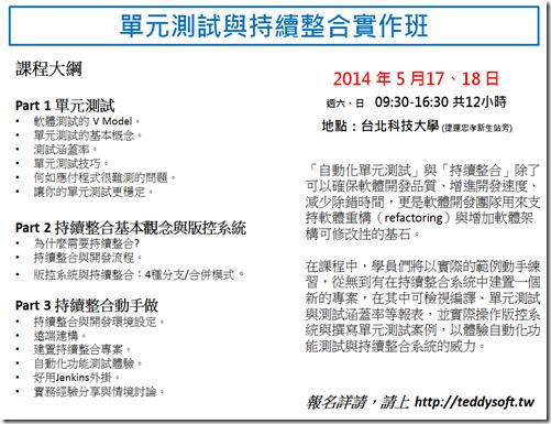 螢幕截圖 2014-04-18 09.52.46