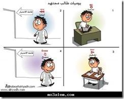 طالب مجد