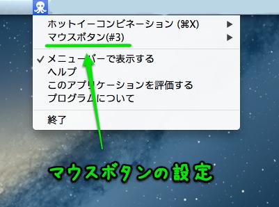 2Mac App MenuMate
