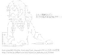 [AA]夏目あさ子 「ネトゲの私が本当の私です!!」 (となりの怪物くん)