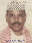 أحمد مفتاح الكي
