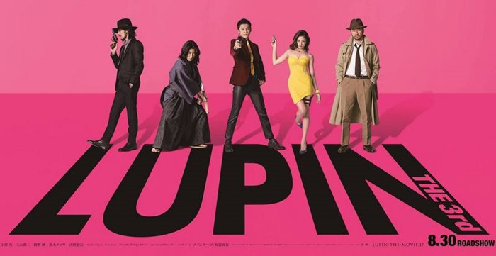 lupin-the-third-poster-001