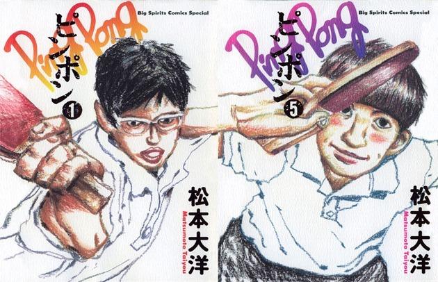 ping-pong_manga