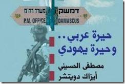 حيرة عربى وحيرة يهودى