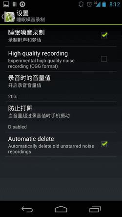 Sleep as Android-15