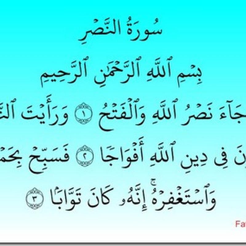 Download Font untuk Penulisan Mushaf Utsmani Riwayat Hafsh (UthmanicHafs1 Ver09)