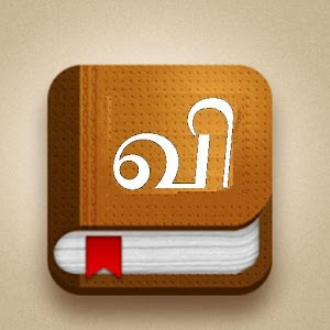 English Tamil Dictionary - Average rating 4.160