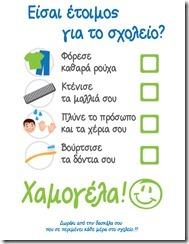 Kids-hygiene-checklist1