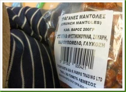 Cypriot Mandoles