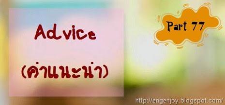บทสนทนาภาษาอังกฤษ Advice (คำแนะนำ)