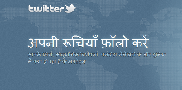 Twitter launches Hindi version