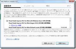 VS2012_04