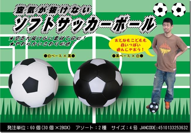 ソフトサッカー