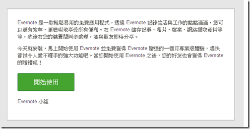 evernote Referral -02