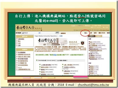 機構典藏公告(3)