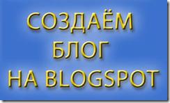 blog blogspot как создать блог на blogspot