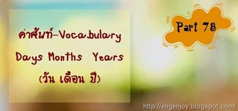 คำศัพท์ภาษาอังกฤษน่ารู้ Days, Months and Years (วัน เดือน ปี)