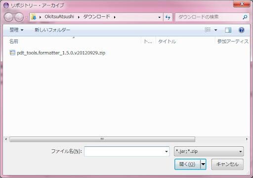 リポジトリー・アーカイブ 20121003 220451.jpg