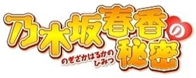 Nogizaka Haruka no Himitsu title/logo