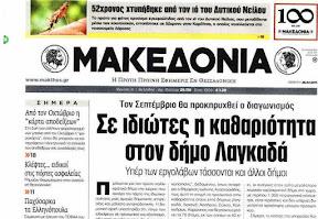 Makedonia_20110728.jpg