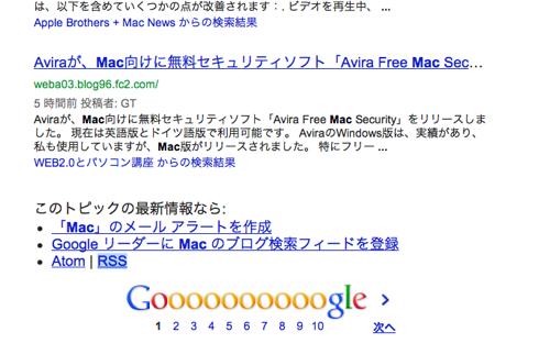 Mac  Google 検索 1