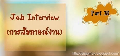 Job_Interview_สัมภาษณ์งานภาษาอังกฤษ
