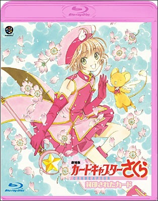 Cardcaptor-Sakura-movie-2-sealed-car