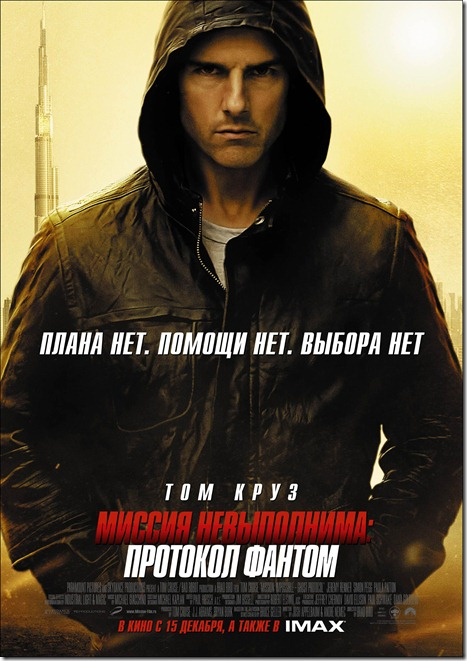Mission Impossible 4 Ghost Protocol ปฏิบัติการไร้เงา [HD Master]