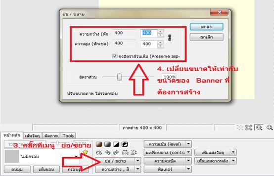 สร้าง banner ให้ blogger