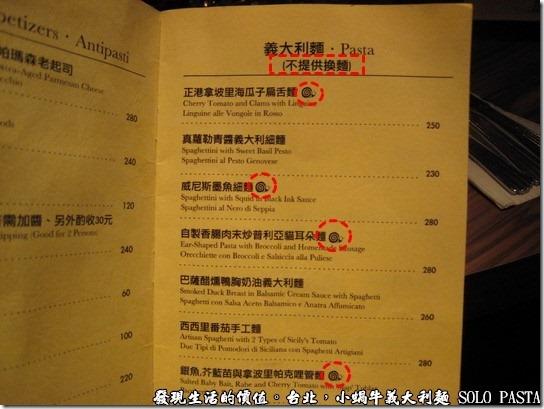 台北小蝸牛義大利麵 SOLO PASTA,菜單上有註明不提供換麵,而且詢問服務生後也得到斬釘截鐵的否定回答。菜單名稱後面有小蝸牛符號的表示會辣!