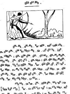 Une vue de l'écriture Mandombe. Ph. Mandombe.info