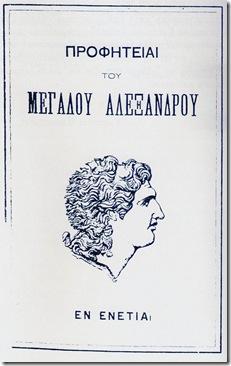 ΠΡΕΣΚΑΖΑΝΙΕ ΝΑ ΓΚΟΛΕΜ ΑΛΕΞΑΝΤΡ - ΠΡΟΦΗΤΕΙΑΙ ΤΟΥ ΜΕΓΑΛΟΥ ΑΛΕΞΑΝΔΡΟΥ - 1845.
