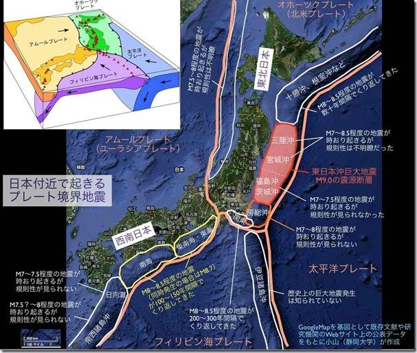 japan_quake_plate