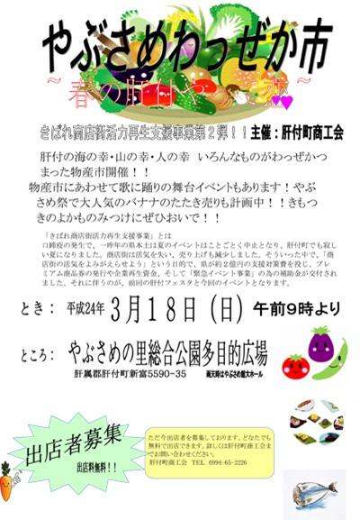 Microsoft Word - 物産展ポスター3.doc