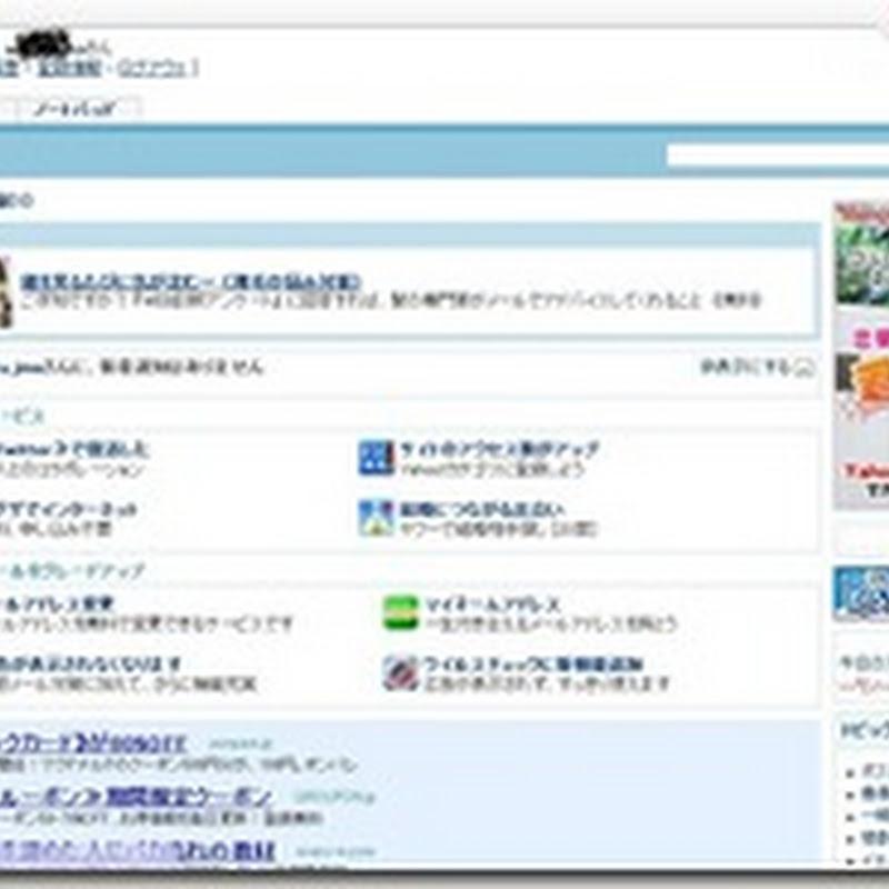 yahoo.com vs yahoo japon
