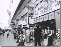 Nausicaa Opening Day