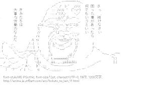 [AA]ハート (北斗の拳)
