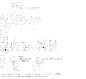 [AA]花見 (アイドルマスター)