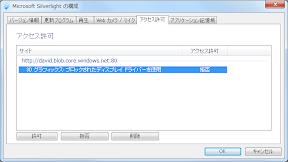 Silverlight5_Allow3D.png